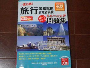 2016年度旅行業務取扱管理者試験 トレーニング問題 海外旅行実務
