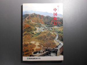 最新ガイド 中国旅行 関西国際旅行者 1983年 初版4刷