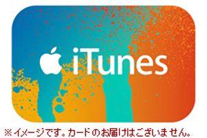 iTunes ギフトコード 6000円分