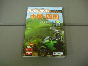 ツーリングマップル 中国・四国 2014 edition / 1:140,000