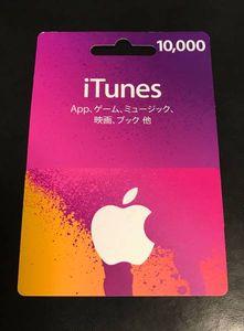 ★iTunes カード 10,000円★コードのお知らせor発送★