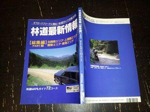 林道最新情報 総集編 PART2 パート2 オフロード 道路