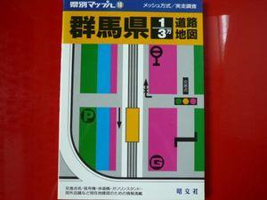県別マップル群馬県道路地図/1998,5月発行