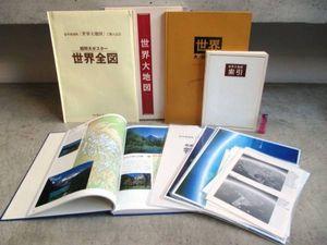 飛鳥文庫☆752a美品 世界大地図帳 上下揃/ポスター付ユーキャン