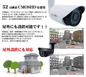 防犯カメラ 【新品】CMOS HD 52万 赤外線 暗視 防水 コード10m付
