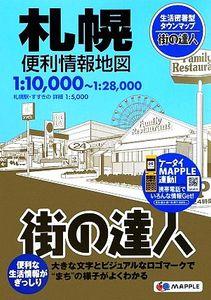 札幌便利情報地図 街の達人/旅行・レジャー・スポーツ(その他)