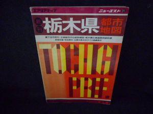 エリアマップ 新刊栃木県都市地図 書き込み有/BFZE