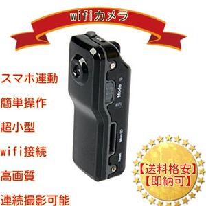 超小型 WiFiカメラ 見守りカメラ 簡単設定でスマホと連動!