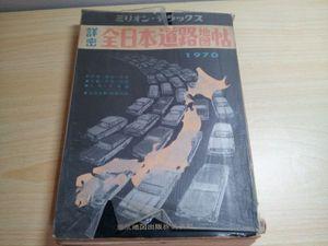 ミリオンデラックス 詳密全日本道路地図帖 1970