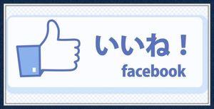 ★46,800いいね!日本人アカウントのFacebookページ