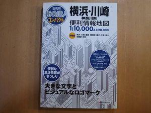 街の達人 横浜・川崎 便利情報地図 2014年 1円