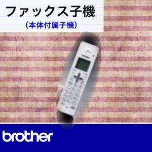 3S迄♪FAX子機 ブラザー BCL-D120K MFC-J730DN/MFC-J990DN等に