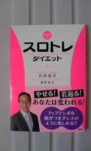 ☆必見!石井直方 DVD付 スロトレダイエット 送料164円(*^^)v☆