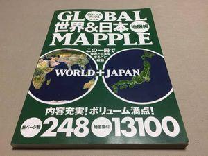 ○2015年発行 グローバルマップル 昭文社 世界&日本地図帳○