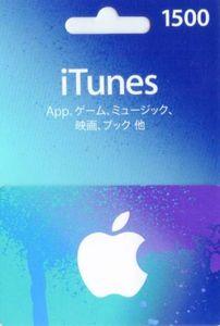 iTunes ギフトカード 1500