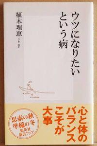 『ウツになりたいという病』 植木理恵 心理学 鬱病 うつ病 新書
