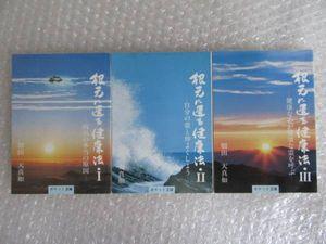 畑田天真如/3冊セット/根本に還る健康法 1~3/ポケット文庫
