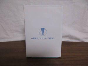 O脚矯正プログラム「福辻式」DVD★福辻鋭記★整体.カイロ