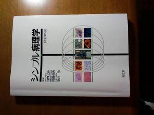 南江堂 シンプル病理学 改訂第6版 中古