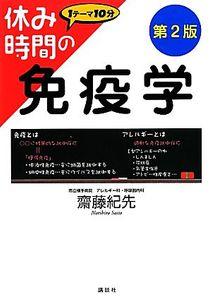 休み時間の免疫学 休み時間シリーズ/齋藤紀先【著】