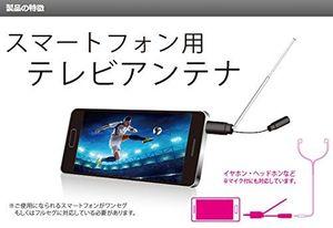 ELECOM スマートフォン用ロッドアンテナ