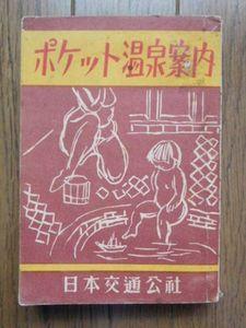 ポケット温泉案内 昭和26年発行