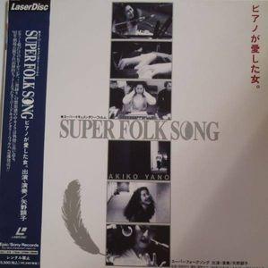 中古LD矢野顕子☆スーパーフォークソング☆1992年劇場公開作品