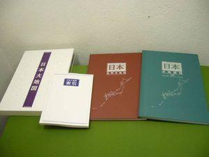 【ユーキャン】日本大地図帳/名所大地図 †4343