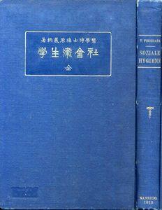 大正4年発行◇福原義柄著「社会衛生学 全」◇南江堂書店