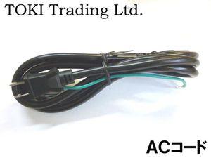 398*ACコード 10本 LT-821 501 15A-125V/PSE JET 電源コード