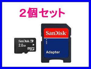 ■世界シェアNo1 microSDカード2GB×2個 送料164~ SanDisk