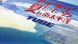 ■ TUBE [ 世界の果てまで夏だった'95 In 南太平洋 ] 新品 VHS
