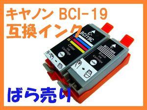 BCI-19 互換インク 単品ばら売り PIXUS iP100 mini360 mini260