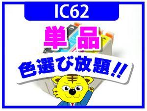 ICチップ付 互換インク ICY62等 色選択自由 16個毎送料160円