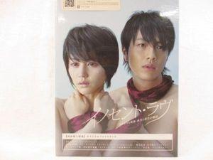 DVD BOX イノセント・ラヴ