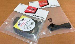 makita/マキタ 電源供給ケーブル ハンドストラップ 未使用品