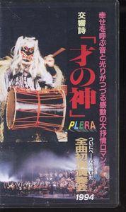 ビデオ「交響詩 才の神 新堀ギター 全国初演1994」