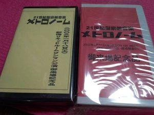 メトロノーム 限定配布VHS x2本 FLOPPY 小林写楽 ADAPTER。