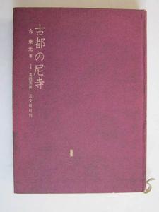 古都の尼寺 今東光 淡交新社 昭和36年