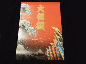2017年 大相撲カレンダー
