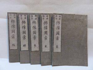 増補諸宗 仏像図彙 全5冊揃 土佐将曹 画   佛像圖彙 和本江戸期