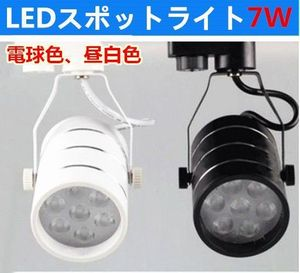 2個セット 電球色 7W LEDスポットライト ダクトレール用 黒