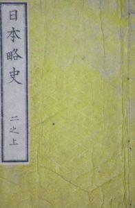 [郡] 和本 日本略史 絵入明治国史教科書 源頼朝 後醍醐天皇