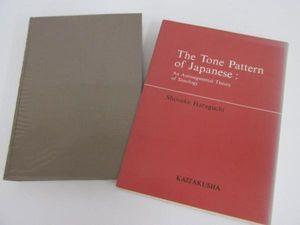 ◆0.03 【日本語の音調パターン オートセグメンタル・セオ…】