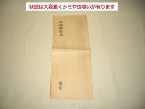 古文書・写本・鎌倉時代・真言宗・文殊鎮家法・増孝・元亨二年