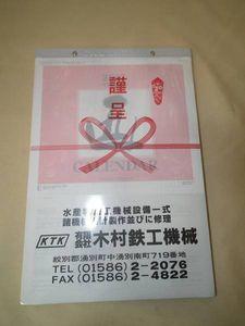 2017年 日めくりカレンダー 大判 39×26㎝ 企業名印刷あり①