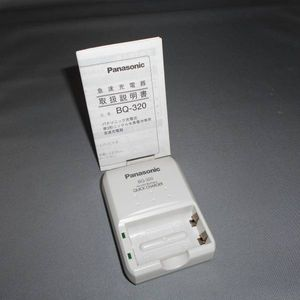 パナソニック単三形急速充電器 BQ-320取扱説明書付