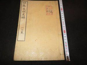 古書 日本文明史略 一の巻 大日本輿地全図 朝鮮、満洲 明治