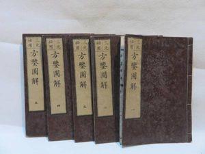 三元秘用 方鑑図解 全5冊揃 松浦琴鶴 著   天保十年記載有 和本