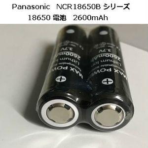 18650リチウムイオン電池2600mAh2本セット